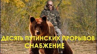Десять путинских прорывов. Снабжение