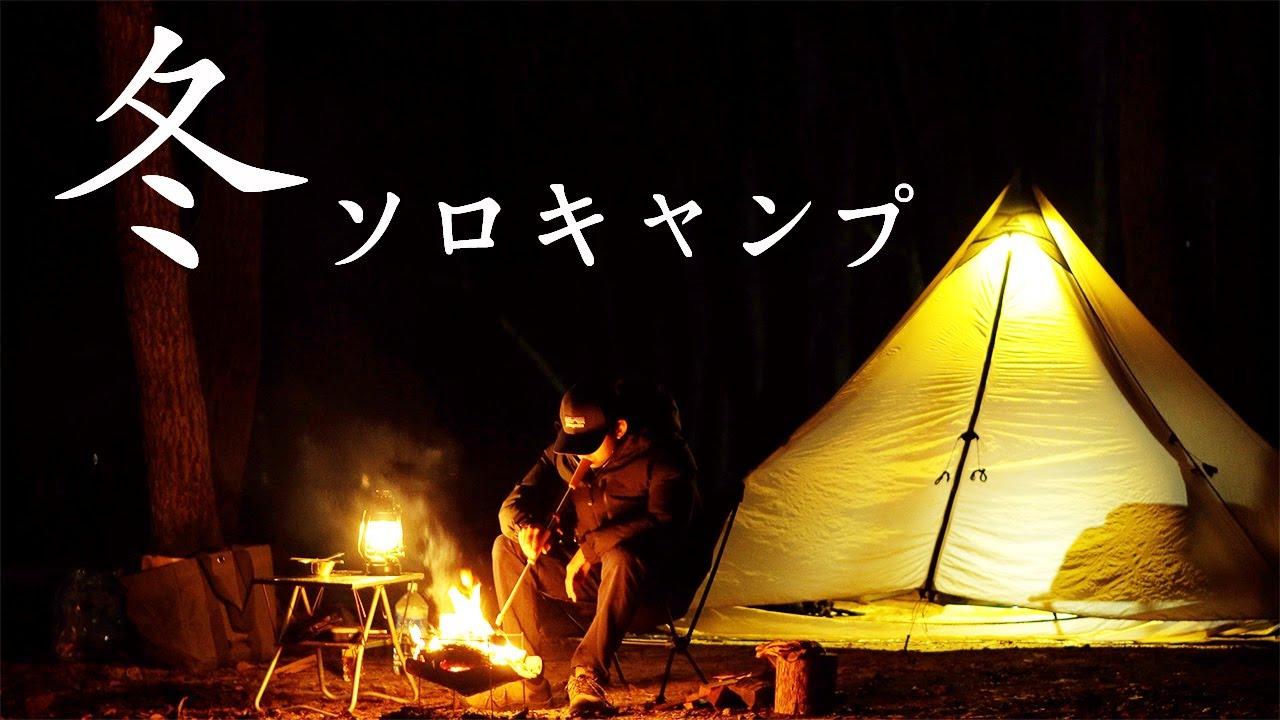 【冬のソロキャンプ】ソロで焚き火と絶品キャンプ飯 。