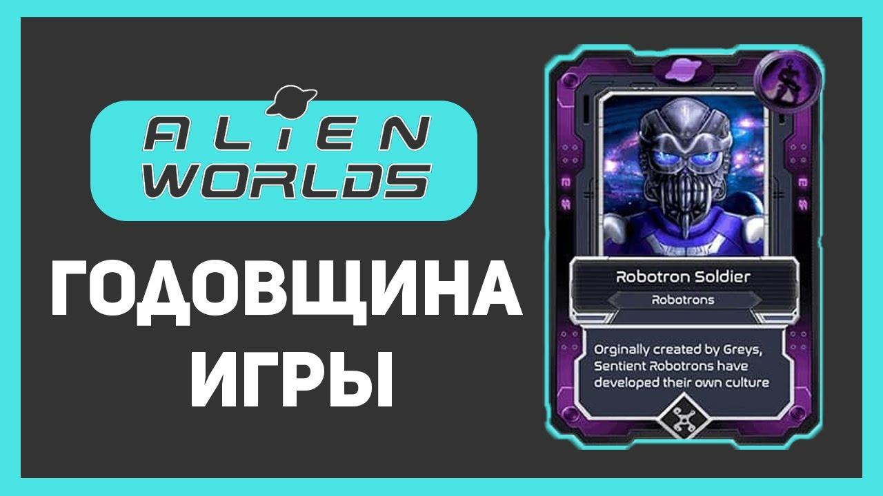 Alien Worlds| Почему стало меньше TLM? | Обзор новостей