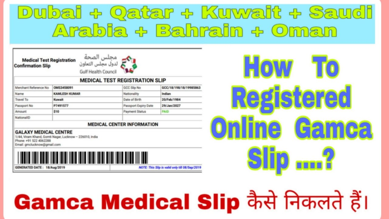 Repeat How To Register Online Gamca Medical Slip// Dubai