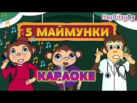 ПЕТ МАЙМУНКИ - КАРАОКЕ - ПЕЙТЕ С НАС l ДЕТСКА ПЕСЕН l KARAOKE Five Little Monkeys