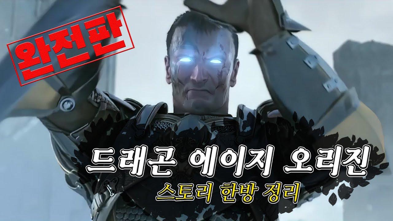 최강 영웅의 탄생【완전판】【드래곤 에이지 오리진】【스토리 한 방 정리】
