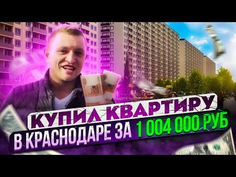 🔑Выиграл квартиру в Краснодаре! Выбираем и покупаем квартиру победителю за 1 000 000 руб.