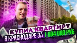 🔑КУПИЛ КВАРТИРУ В КРАСНОДАРЕ за 1 004 000 руб.! Что смотрели? Из чего выбирали?