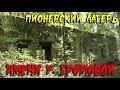 Заброшенный детский лагерь У. Громовой в Ярославской области