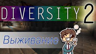 Diversity 2 → Выживание ч.2