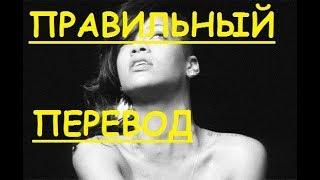 Перевод песни Diamonds Lyrics - Rihanna НА РУССКОМ (ЗАКАДРОВЫЙ ПЕРЕВОД) - РИАННА БРИЛЛИАНТЫ текст