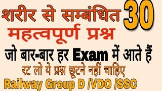 General science for competitive exams- Human body facts for Railway/SSC/upsssc | Human body question