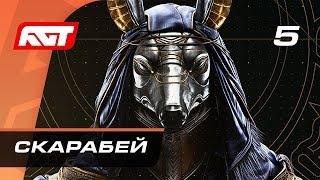 Прохождение Assassin's Creed Origins — Часть 5: Скарабей