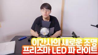 프리즈마 LED 파 라…
