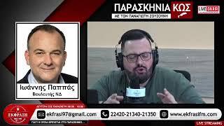 13/04/21: Ιωάννης Παππάς (Βουλευτής ΝΔ Δωδεκανήσου)