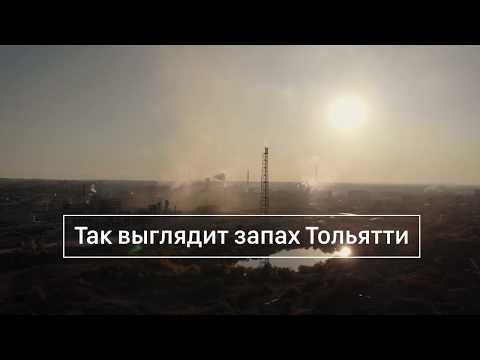 Как выглядит запах Тольятти