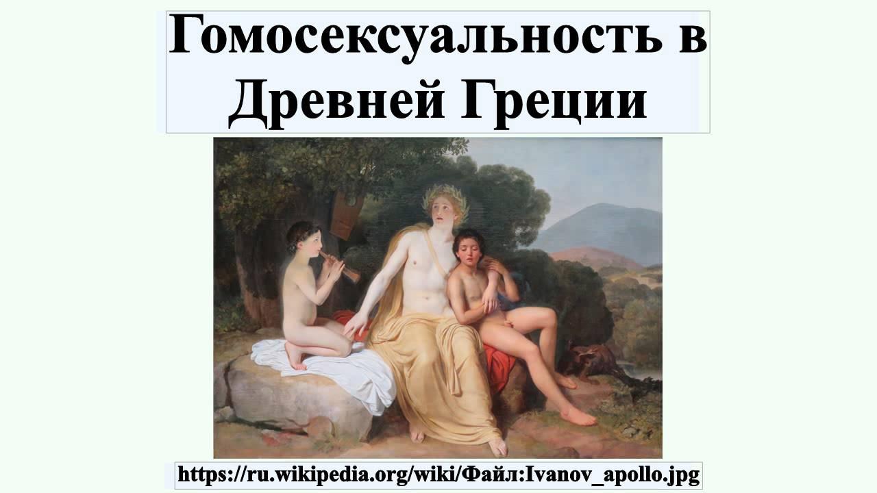 Смотреть гей видео древняя греция фото 91-85