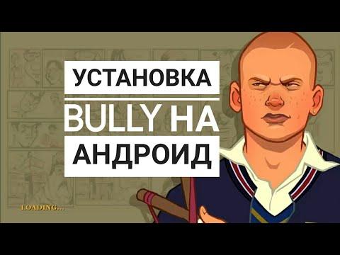 Как установить игру Bully на Андроид