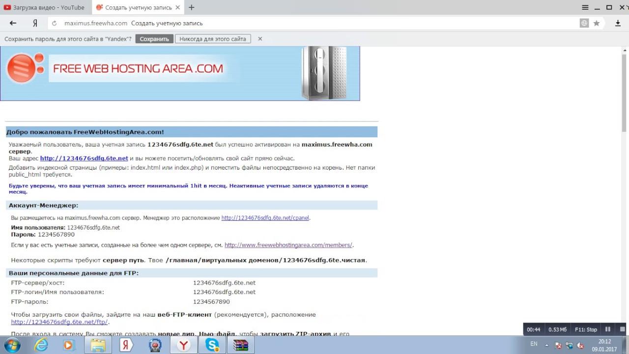 Бесплатный хостинг сайтов видео корневая папка домена на хостинге