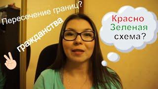 ответы на вопросы по пересечению границ и уведомление Узбекистана о другом гражданстве