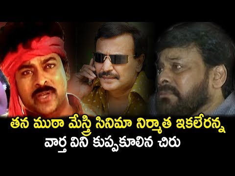 Chiranjeevi's Producer Passed Away | Producer D Siva Prasad Reddy Is No More | Tollywood Nagar