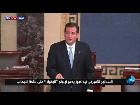دعوات متجددة في الكونغرس لإدراج -الإخوان- على لائحة الإرهاب  - 22:54-2019 / 9 / 8