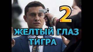 Желтый глаз тигра 2 сезон Дата Выхода, анонс, премьера, трейлер