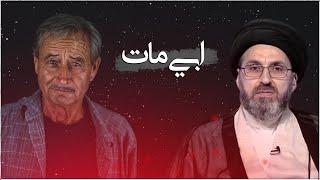 مصيبة هذا الرجل عمره 70 سنة ماذا اوصي ابنه قبل لحظات الموت !   السيد رشيد الحسيني