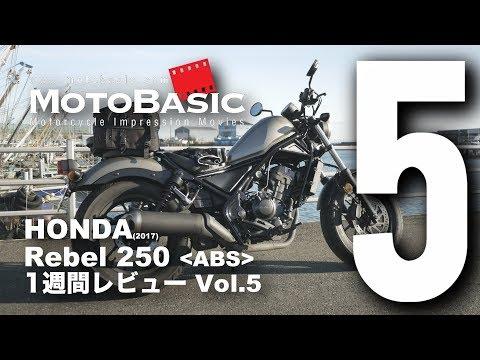 レブル250 ABS (ホンダ/2017) バイク1週間インプレ・レビュー Vol.5 HONDA REBEL250 ABS (2017) 1WEEK REVIEW
