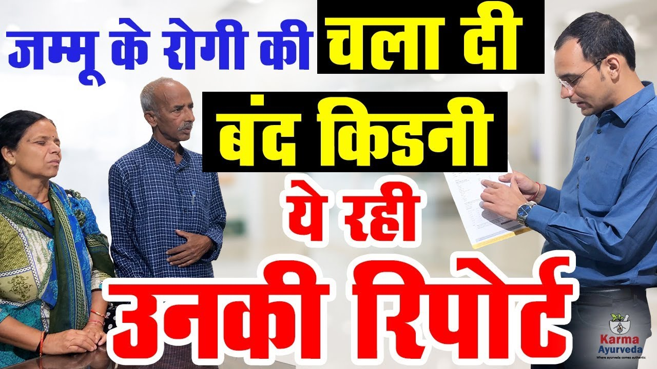 Kidney Treatment In Jammu In Hindi Kidney Failure Recovery In Ayurveda Treatment By Puneet Dhawan Youtube