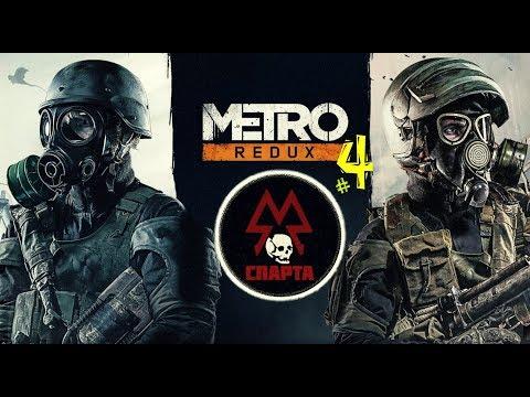 Metro 2033 Redux =СПАРТА= ч.4