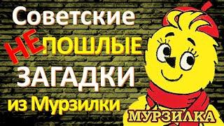 ТЕСТ 142 Советские не пошлые загадки из Мурзилки Наша история Факты о Мурзилке