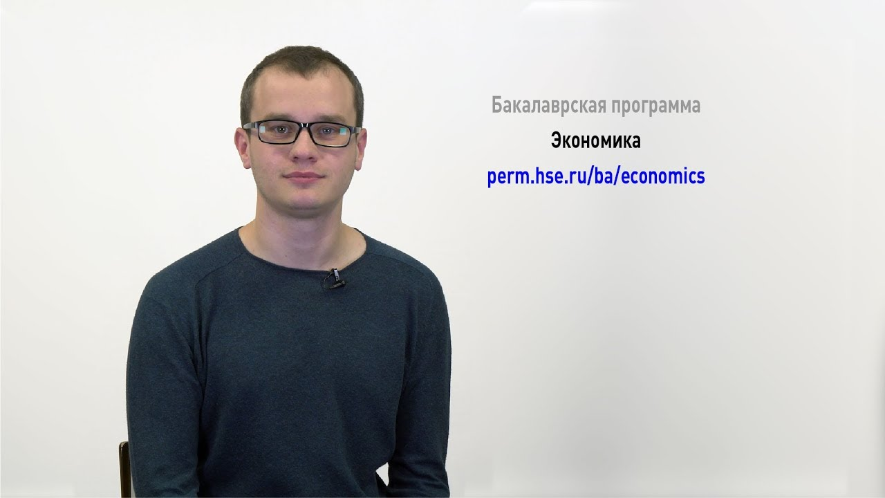 "Бакалаврская программа ""Экономика"""