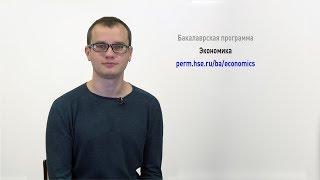 видео Экономические программы в ВШЭ