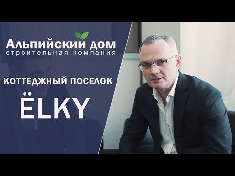 Строим элитный коттеджный поселок ЁLKY | Строительство коттеджей в Самарской области