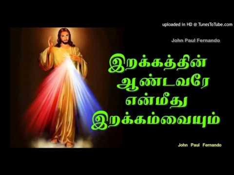 Divine Mercy - Irakkathin Andavare En Meethu