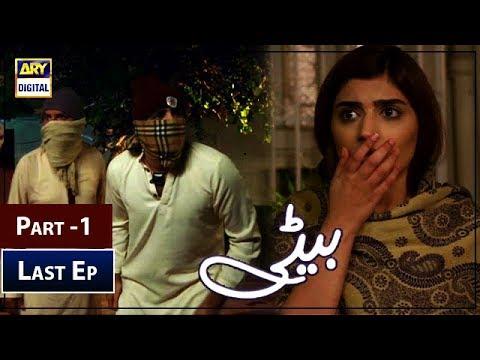 Beti Last Episode 23 |Part 1 | - 26th February 2019 - ARY Digital Drama
