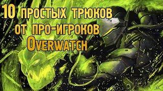 10 простых трюков от про-игроков в Overwatch | Гениальные, но простые фишки Overwatch
