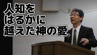 2016/03/21 に公開 2016年3月20日(日)福音集会_高原剛一郎 高原剛一郎...