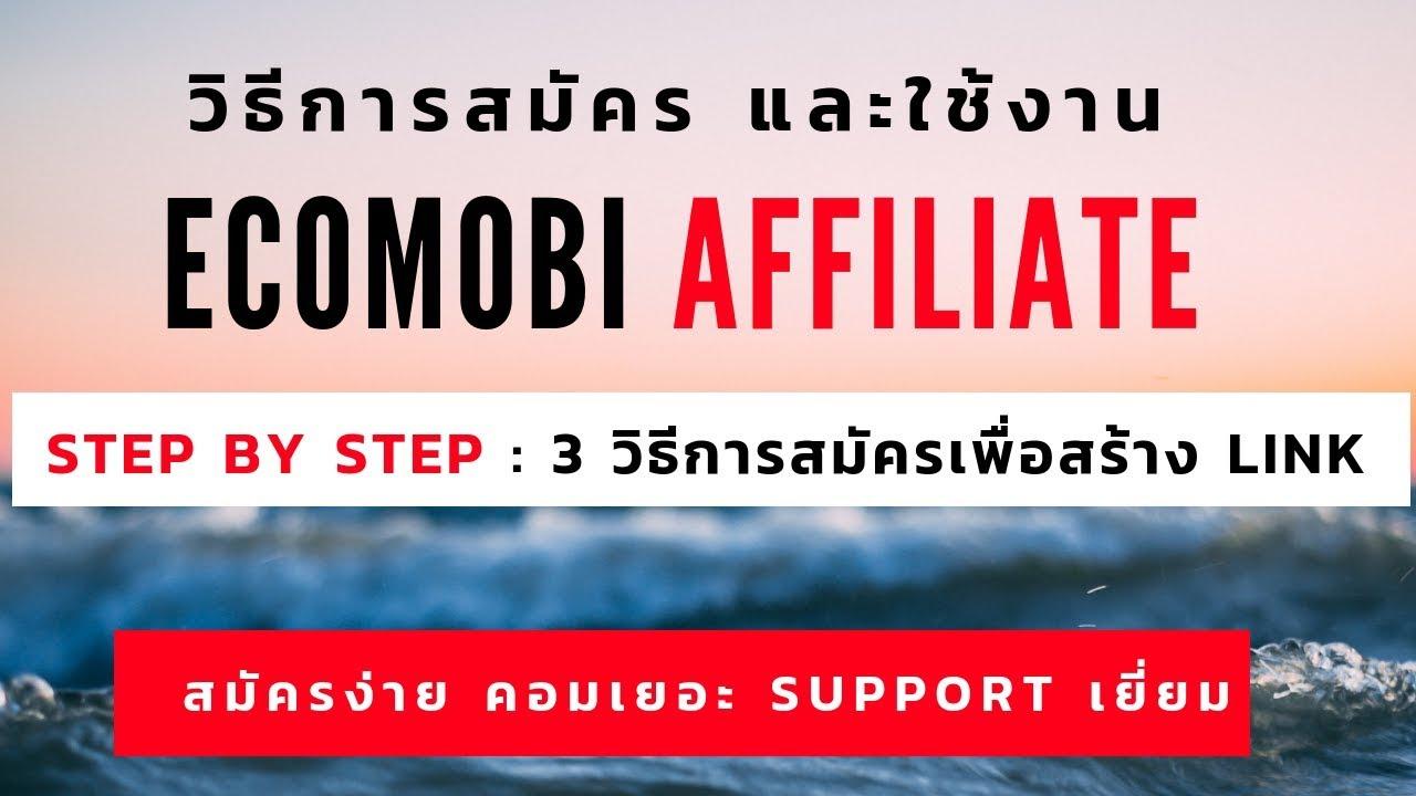 วิธีสมัครเคมเปญ เพื่อเอาไปโปรโมท ของ Ecomobi Thailand