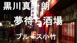 黒川英二 - 盛り場ネオン
