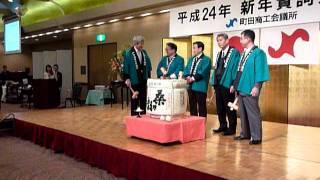 2012年新年賀詞交歓会の鏡開き:町田市商工会議所