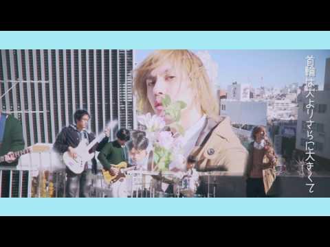 【MV】 つつじの蜜 / ギリシャラブ