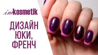 Дизайн Юки. Обзор гель-лаков Neonail от Татьяны Бугрий. Классический френч, цветной френч.