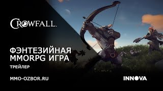 Crowfall – фэнтезийная MMORPG игра
