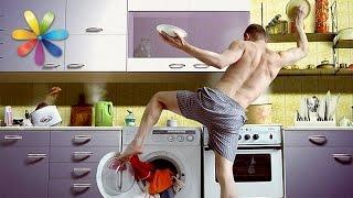 Как убедить мужа, что работа по дому это не просто? – Все буде добре. Выпуск 666 от 08.09.15