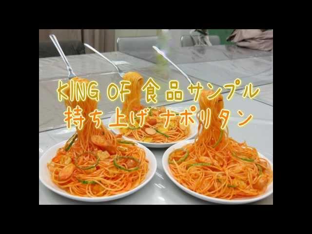 食品サンプル作り方 「持ち上げナポリタン」