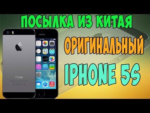 Оригинальный IPhone 5S с Aliexpress очень дешево!!! Оригинальный IPhone 5S из Китая с алиэкспресс