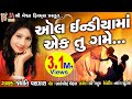 All India Ma Ek Tu Game || Jyoti Vanjara || Gujarati Love Song ||