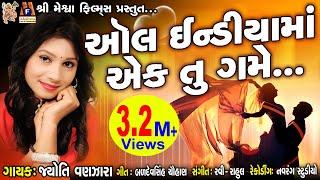 All India Ma Ek Tu Game || Jyoti Vanjara || Gujarati Love Song ||