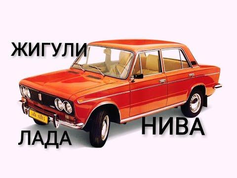#ЖИГУЛИ #ЛАДА #НИВА названия машин