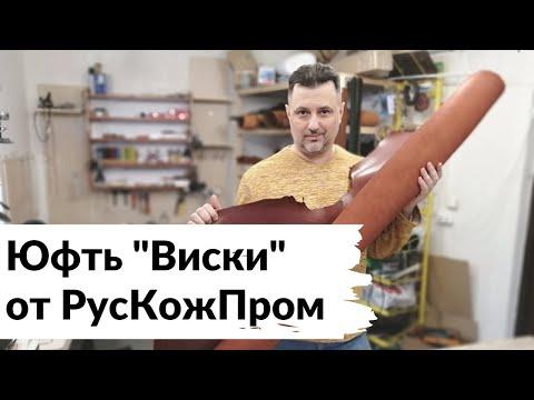"""Юфть """"Виски"""" от РусКожПром"""