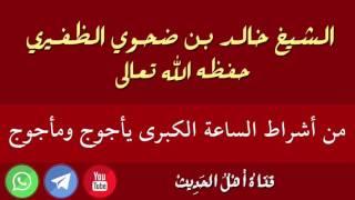 من أشراط الساعة الكبرى يأجوج ومأجوج - الشيخ خالد بن ضحوي الظفيري