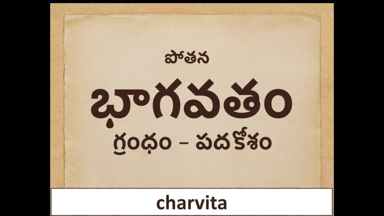 Pothana Bhagavatham Padyalu In Pdf Download